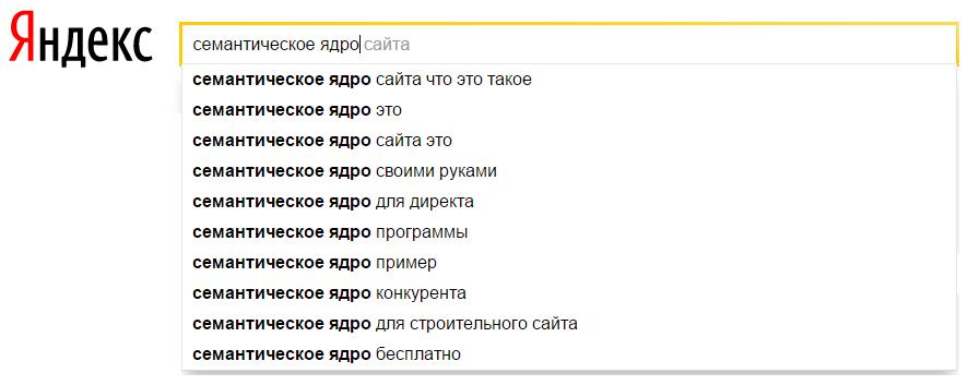 Подсказки поисковой системы «Яндекс» по заданному запросу